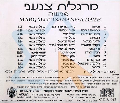A Date by Margalit Tsanany