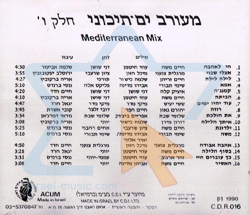 Mediterranean Mix - Part 6 by Various