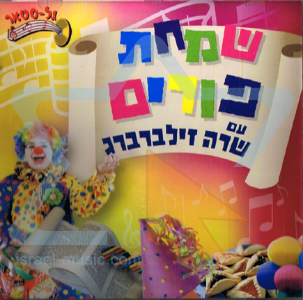 Simchat Purim by Sarah Zilberberg