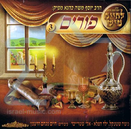 Le'Chaim Tish - Purim Vol. 3 - Yosef Moshe Kahana