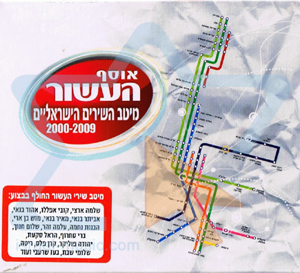 Best Israeli Songs Of The Decade 2000 - 2009 by Various