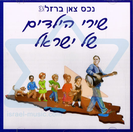 The Children Songs Of Israel by Amos Barzel