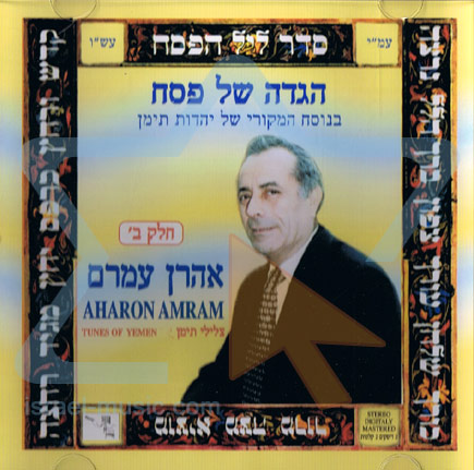 Hagada Shel Pesach - Part 1 by Aharon Amram