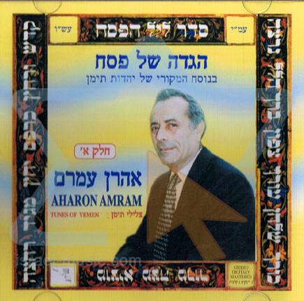 הגדה של פסח - חלק 2 - אהרון עמרם