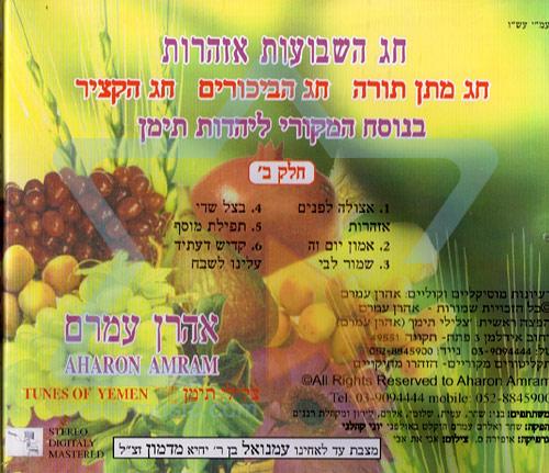 Shavuot - Part 2 by Aharon Amram