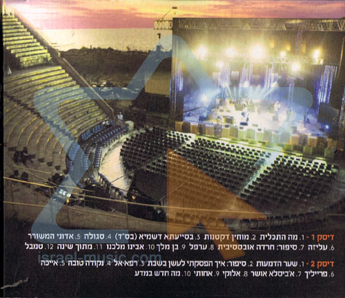 Live In Caesarea by Shuly Rand