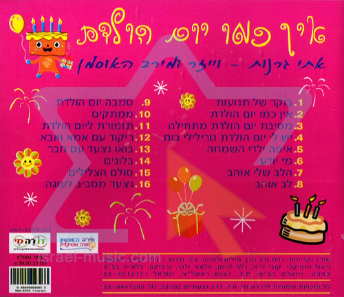 There's Nothing Like Birthday by Etti Granot-Weiser