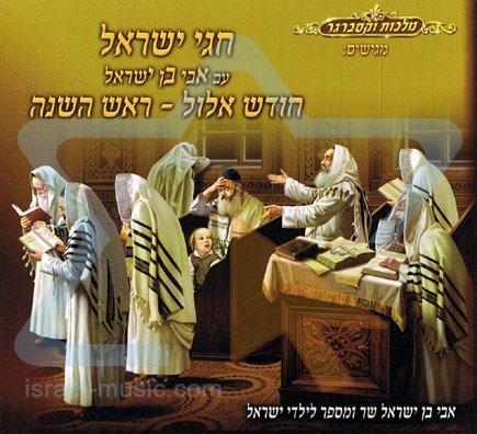 Israel Holidays - Rosh Hashana by Avi Ben Israel