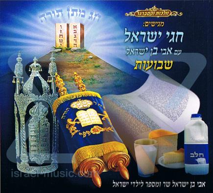 Israel Holidays - Shavuot by Avi Ben Israel