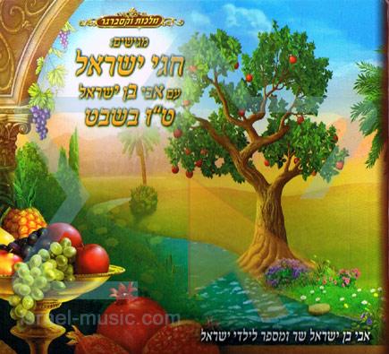Israel Holidays - Tu Bishvat by Avi Ben Israel