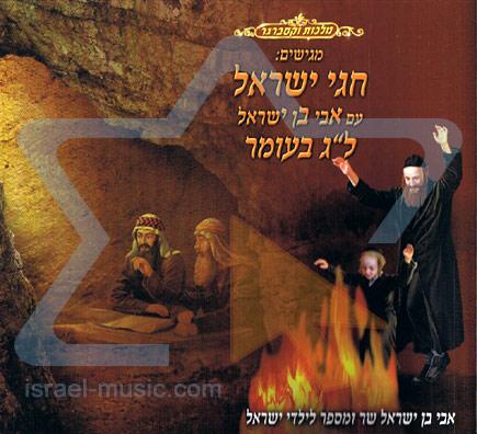 Israel Holidays - Lag Ba'omer by Avi Ben Israel