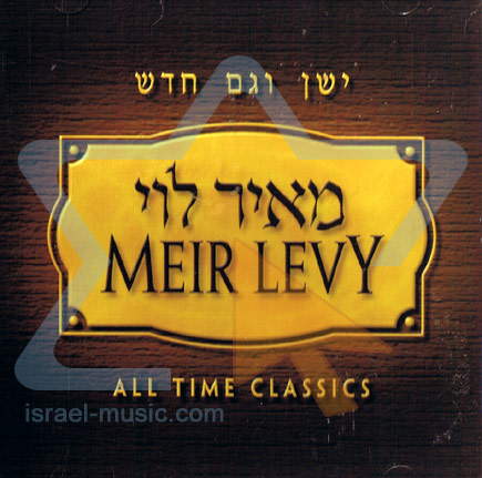All Time Classics by Cantor Meir Levy