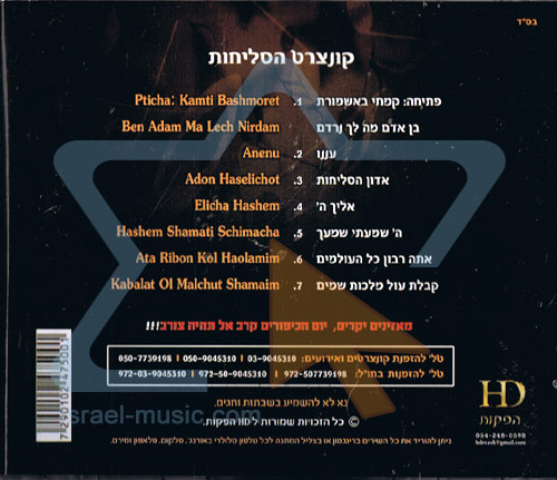 The Slichot Concert by Yaniv Ben Mashiach