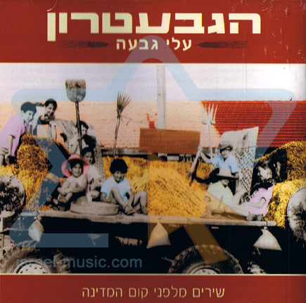Alei Givah by The Gevatron the Israeli Kibbutz Folk Singers