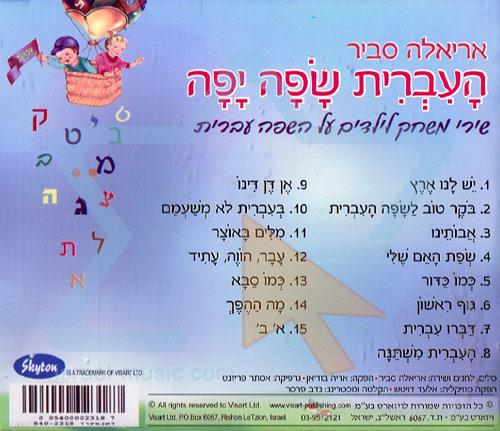 Hebrew Nice Language by Ariella Savir