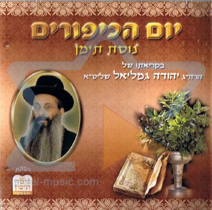 Yom Hakippurim Por Yehuda Gamliel