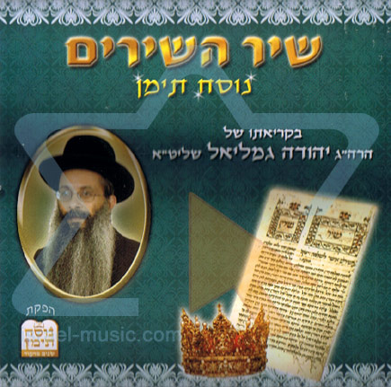 Shir Hshirim by Yehuda Gamliel