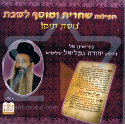 Shacharit Ve'musaf For Shabbath by Yehuda Gamliel
