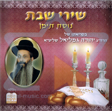 Shabath Songs by Yehuda Gamliel