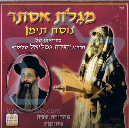 Megilat Esther by Yehuda Gamliel