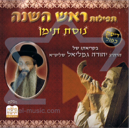 Rosh Hashana Prayers by Yehuda Gamliel