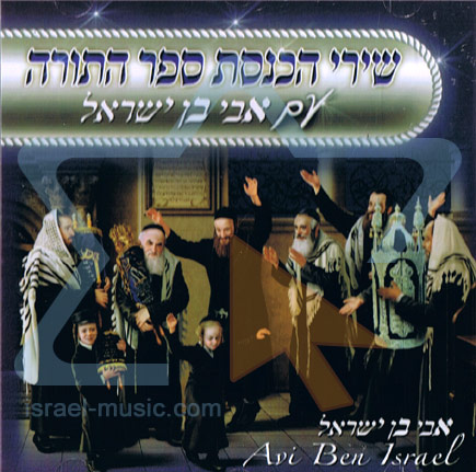 Hachnasat Sefer Torah - Avi Ben Israel