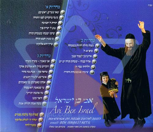 Hachnasat Sefer Torah by Avi Ben Israel