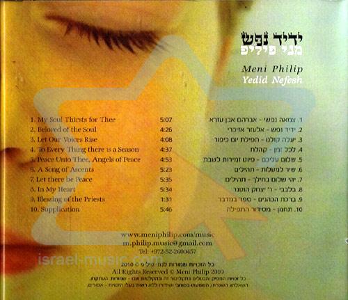 Yedid Nefesh by Menachem Philip