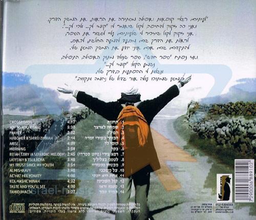 Crossroads by Asaph Neve Shalom