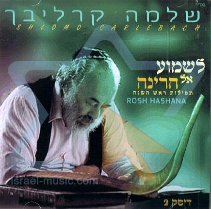 Rosh Hashana Vol.2 by Shlomo Carlebach