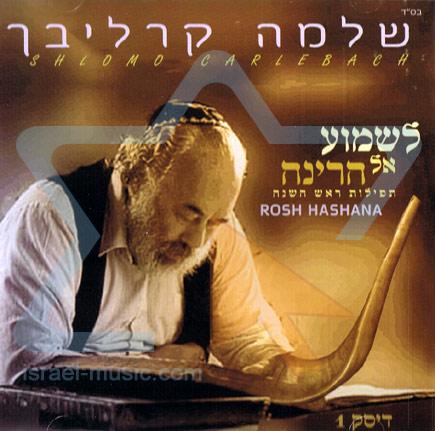 Rosh Hashana Vol.1 by Shlomo Carlebach