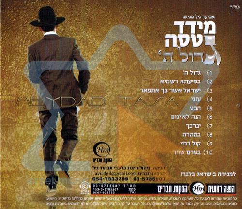 Gadol Ha'shem by Meydad Tasa