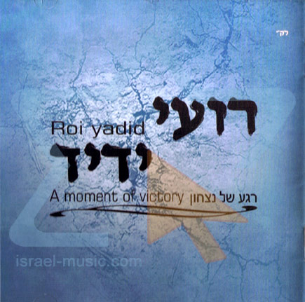 A Moment of Victory by Roi Yadid