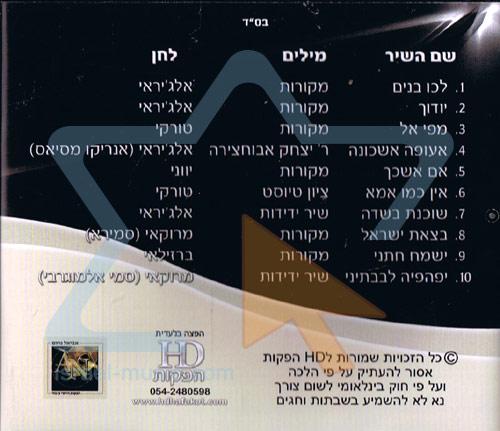 Le'chou Banim by Cantor Yossef Elmaliach