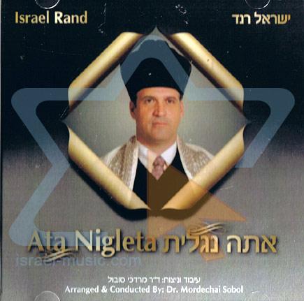 Ata Nigleta के द्वारा Cantor Israel Rand