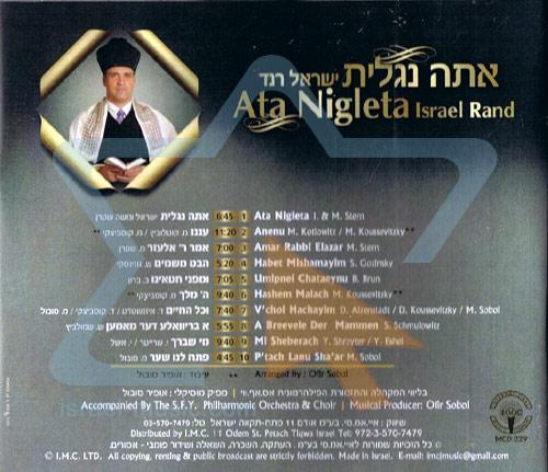 Ata Nigleta by Cantor Israel Rand
