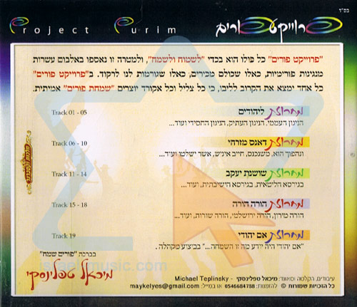 Project Purim by Various