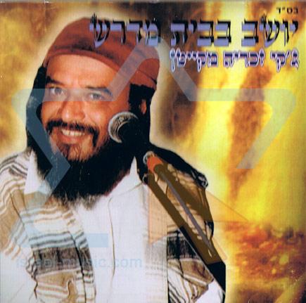 Sitting in Beit Midrash Par Jacky Mekaiten