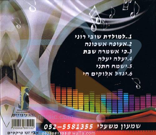 Abia'ah Renanot - Part 1 by Shimon Mishali