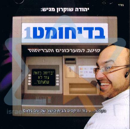 Bdicomat 1 - Yehuda Shukroun