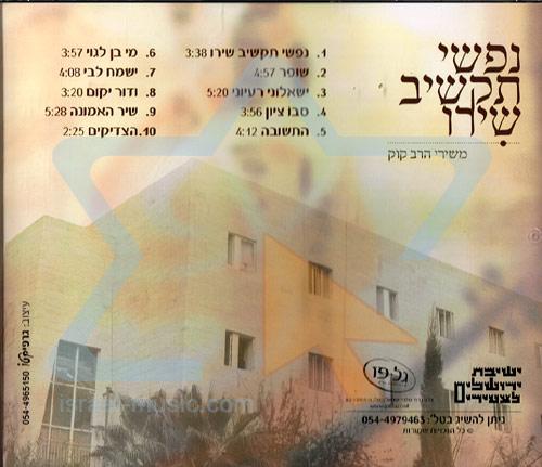 Nafshi Takshiv Shiro by Yeshivat Yerushalayim L'Tzeirim Choir