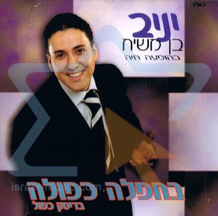 Live by Yaniv Ben Mashiach
