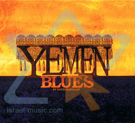 Yemen Blues by Ravid Kahalani