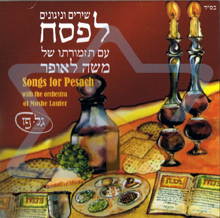 Passover Songs by Moshe Laufer