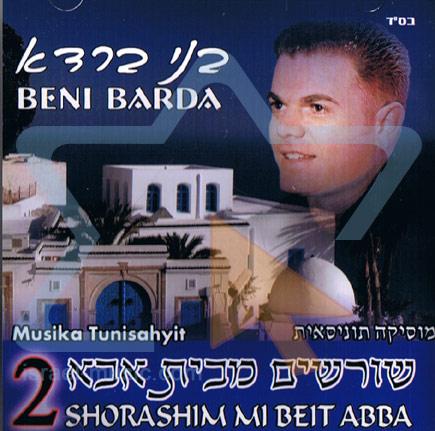 Shorashim Mi Beit Abba 2 by Beni Barda