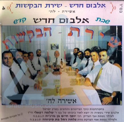 Shirat Ha'bakashot - Part 4 by Various