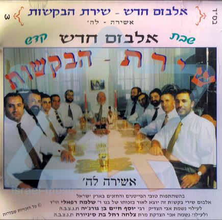 Shirat Ha'bakashot - Part 3 by Various