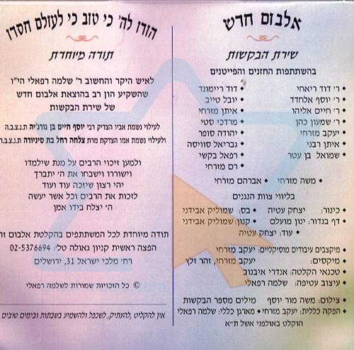 Shirat Ha'bakashot - Part 2 by Various