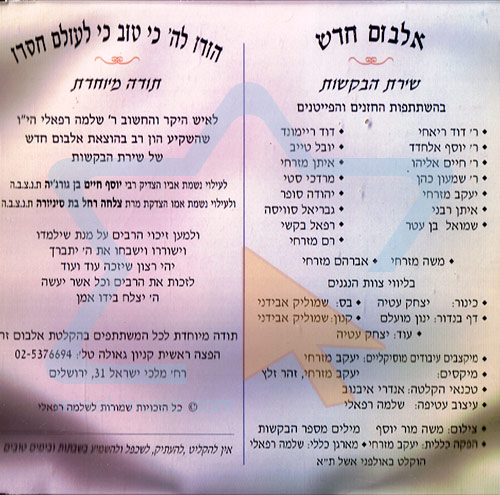 Shirat Ha'bakashot - Part 1 by Various
