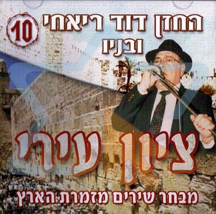 Zion My City - Part 10 by Cantor David Riachi